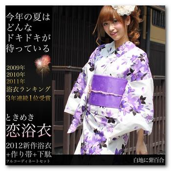 ときめき恋浴衣3点セット【白地に紫百合】.png