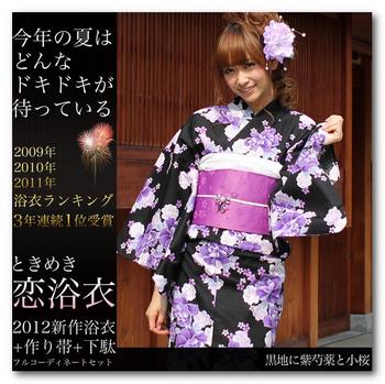 ときめき恋浴衣3点セット【黒地に紫芍薬と小桜】.png